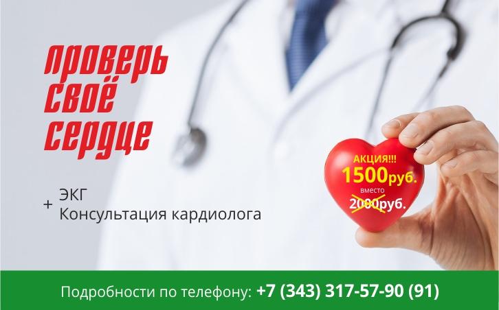 акция кардиолог